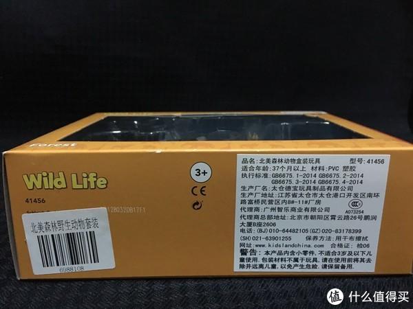 包装盒上清晰的标明了适合年龄、生产厂家、代理商等信息