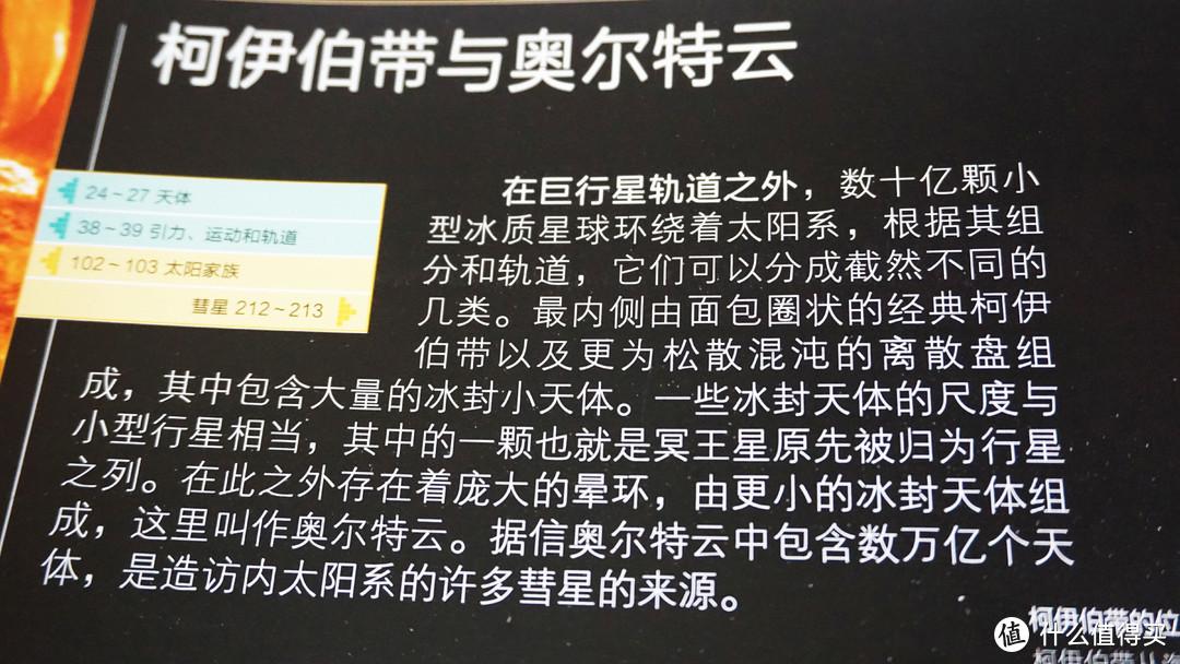 《DK宇宙大百科》