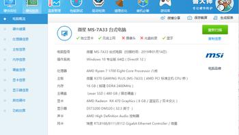 乔思伯 U4 全铝侧透 ATX机箱购买理由(主板|优惠|内存条)