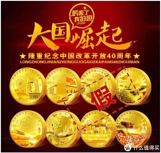 央行提醒:2019年纪念币虚假广告预警