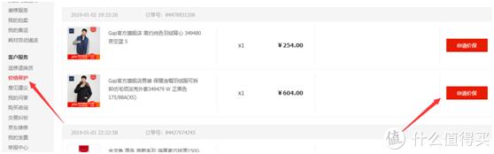 淘宝达人or京东钻石?一年来的购物总结以及价保申请的正确姿势!