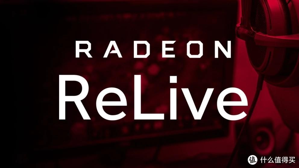 AMD在Radeon显卡驱动中提供的免费录屏、直播功能——ReLive