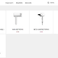 小米有品负离子吹风机购买理由(品牌|风力)