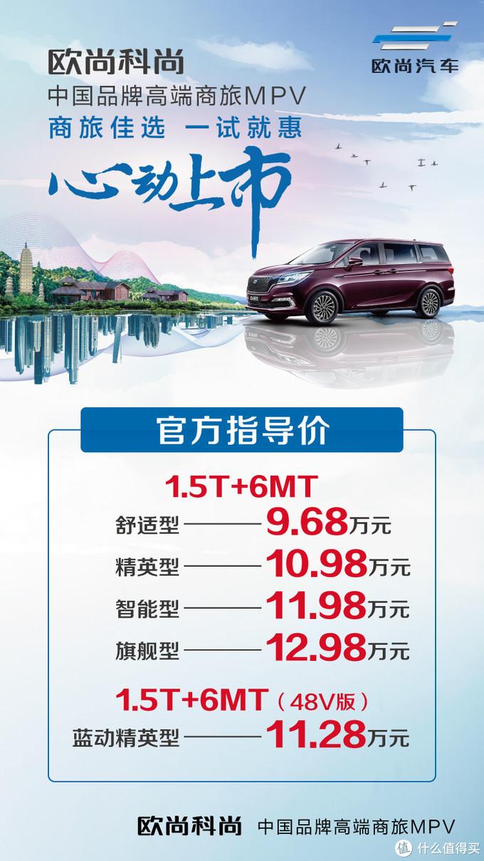 新车速递:长安欧尚科尚MPV上市售9.68万起,配备同级唯一电动双滑门