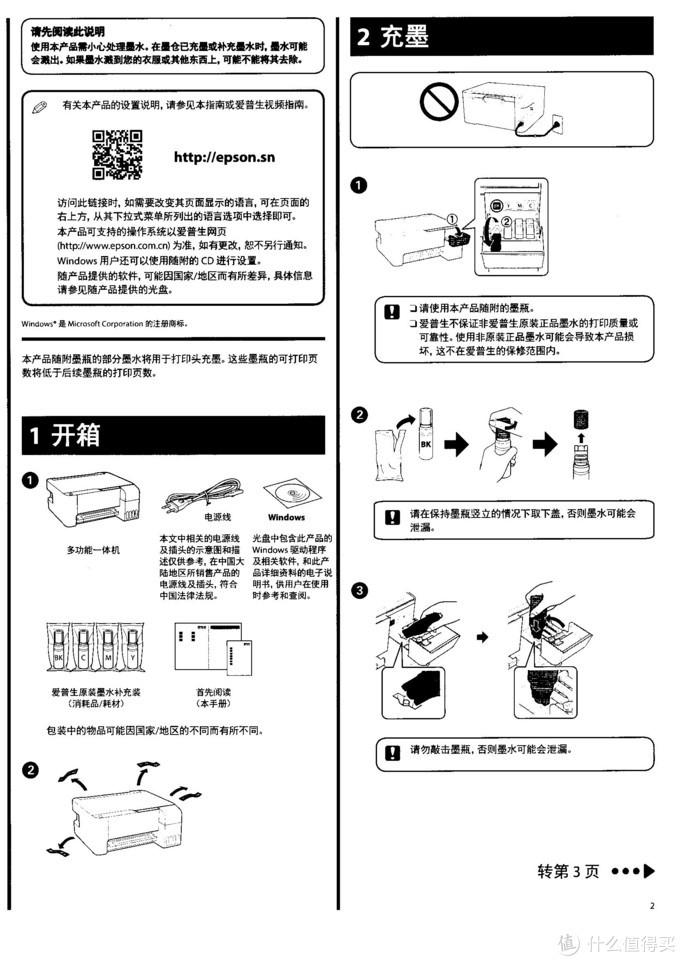 居家工作学习哄娃好帮手——爱普生墨仓式®L3系列彩色多功能一体机