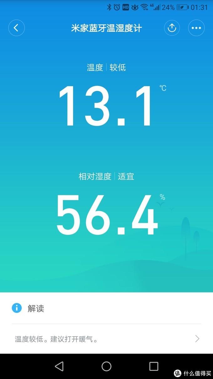 米家app截屏