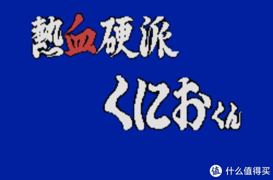 炒冷饭(三)—FC上的热血系列游戏的故事