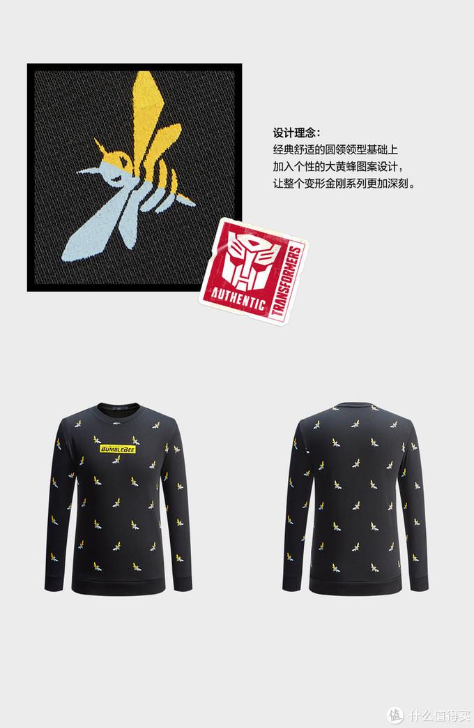 有趣的男人,更有魅力—海澜之家 X 大黄蜂联名款卫衣