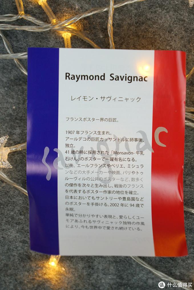 """他,曾为罗斯柴尔德设计过""""木桐""""的酒标!AITO 大师联名 SAVIGNAC 系列:喝啤酒的熊"""