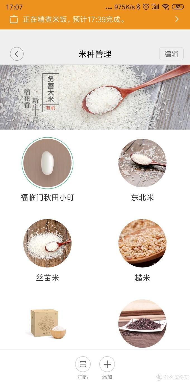 只为吃一口更香甜的米饭——米家IH压力电饭煲入手小计