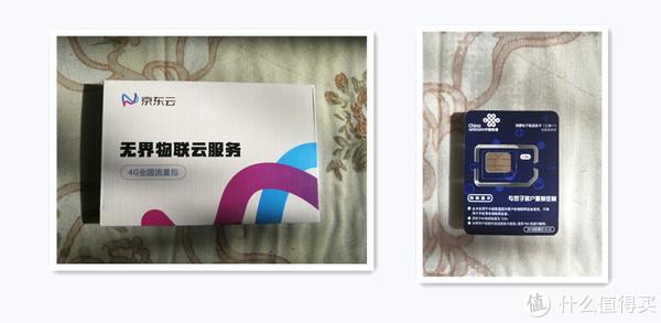随机器附赠的联通物联卡,赠3年4g流量,但是机器限制只能用3g网络