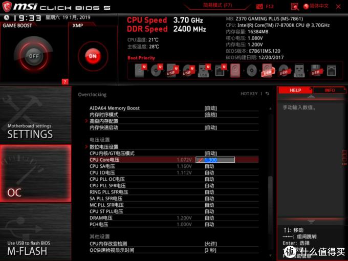 轻松超到4.8GHz、微星Z370 GAMING PLUS宝刀未老!