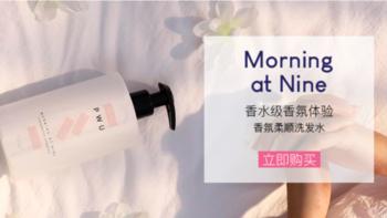 是否真的是香水级香氛体验?——PWU朴物无硅油洗发水简评