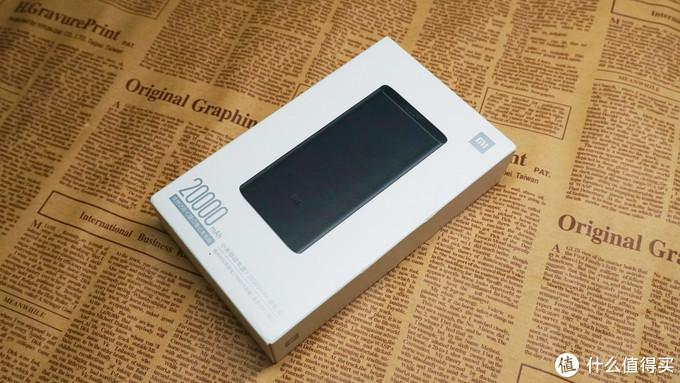 充手机充NS充笔记本 出门带它就够了 — 小米移动电源3高配版