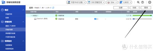 【晒单+简易教程】TS-453Bmini系统盘迁移:单盘3T→8T RAID1