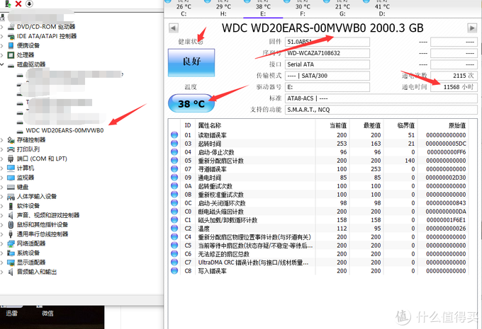 这就是E盘机械盘倒数据到光威SSD WD5-年前绿盘