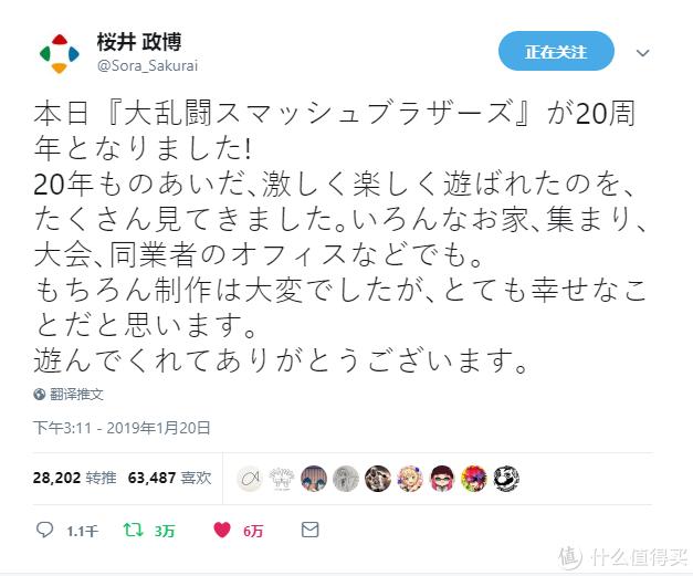 重返游戏:《任天堂明星大乱斗》20周年 樱井政博发推感谢