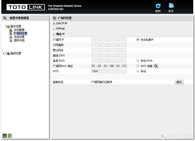 路由新玩法 TOTOLINK AC1200M 双频全千兆路由器开箱与使用分享