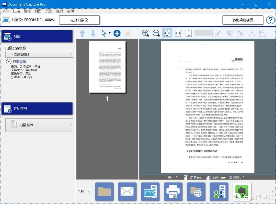 文档数字化:爱普生(EPSON) DS-1660W 扫描仪真的很专业