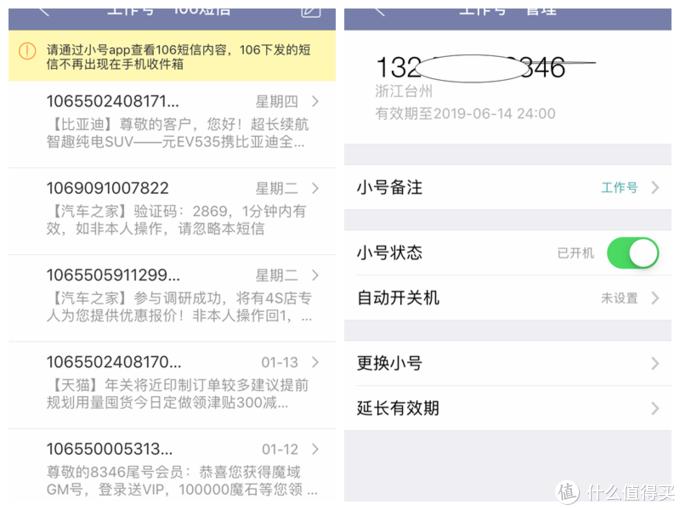 所有骚扰短信都是在APP里,平时可以无视,而虚拟的号码也可以选择关闭。
