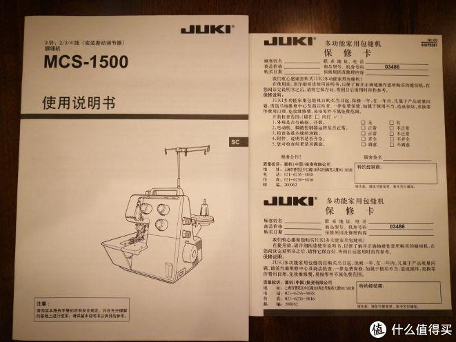 为梦想买单,重机绷缝机MSC-1500开箱晒物