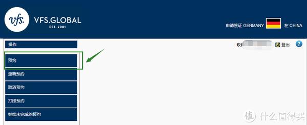 德签服务商更换了!从中智变更为VFS—最新预约教程