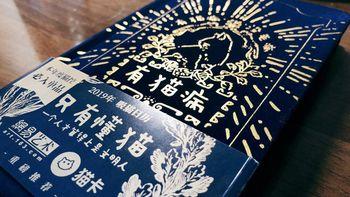 网易2019吸猫日历使用总结(封面 手感)