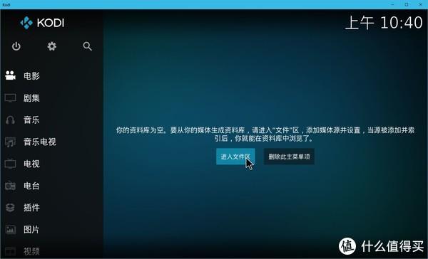 【家庭影音串流】电视最强播放器KODI使用方法