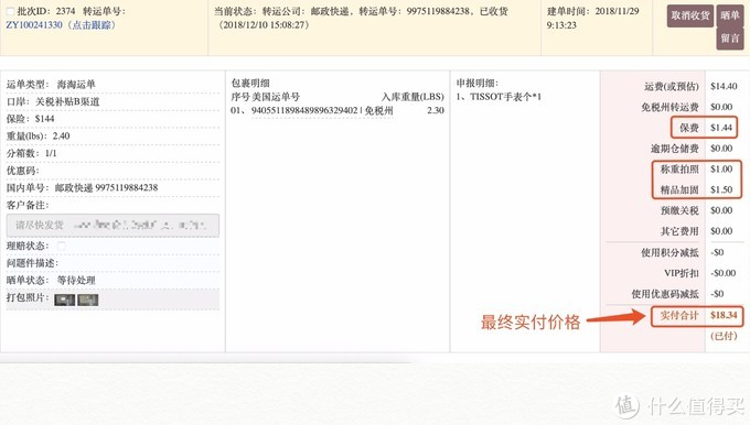 转运费折合RMB125元