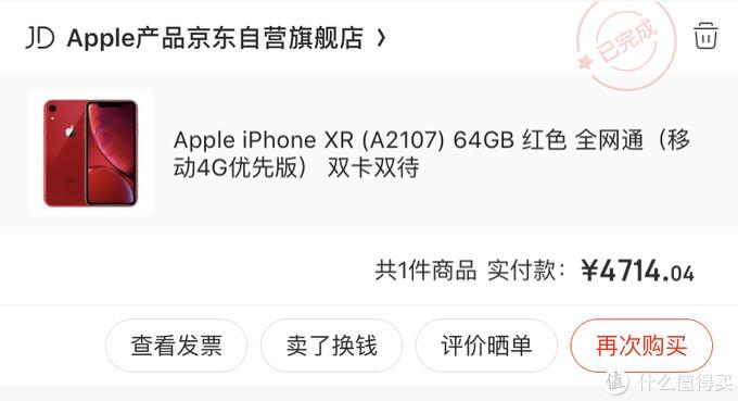 iPhone XR价格大跳水,iPhone SE升级手机的最佳时机 。-- 到底提升了多少?