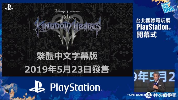 重返游戏:终于等到你《王国之心3》中文版5月23日发售