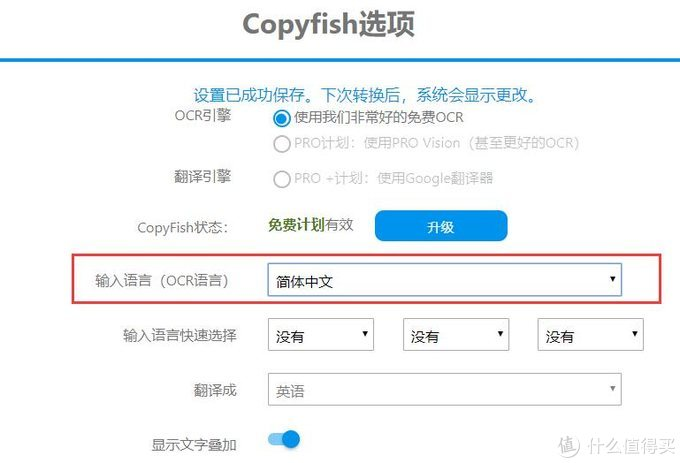 Chrome扩展推荐:超强的免费OCR文字扫描工具,网页视频PDF均可识别并翻译