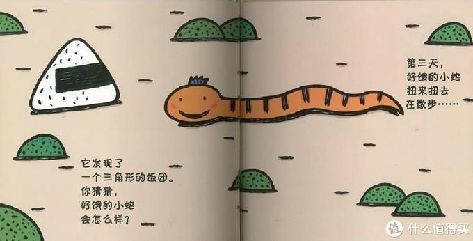 《好饿的小蛇》