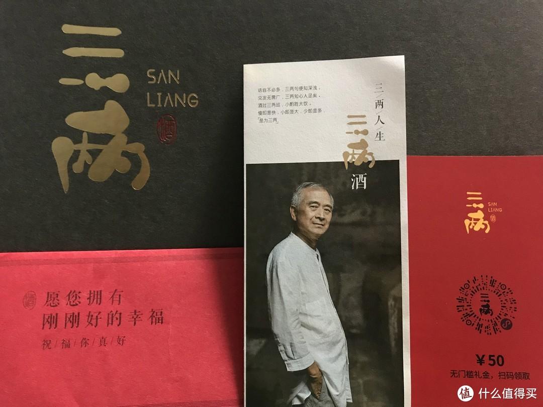 """亲友小聚,小酌三两?——""""三两""""酒评测"""