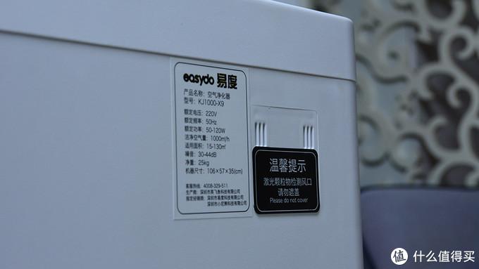 简评易度X9空气净化器:除醛除霾,一键搞定!