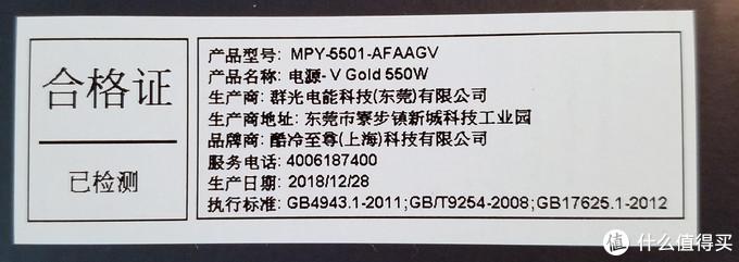 亲兄弟打架——酷冷新V550Gold开箱对比酷冷MWE550全模组