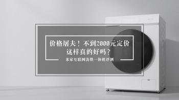 价格屠夫,不到2000元定价让友商情何以堪!米家互联网洗烘一体机(10KG)评测