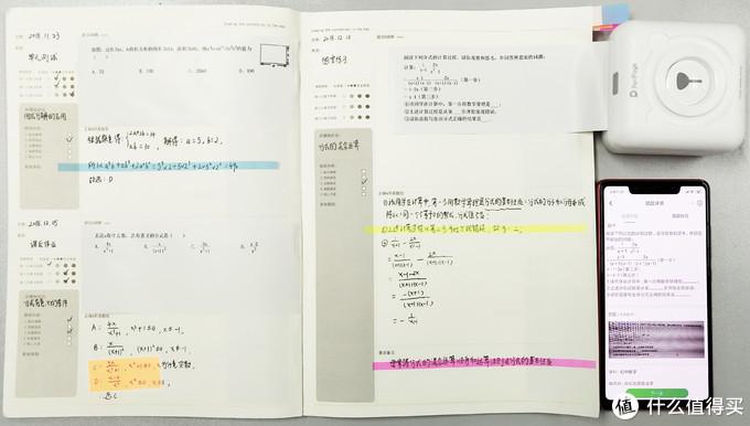 强大的错题整理工具—伴印错题打印机