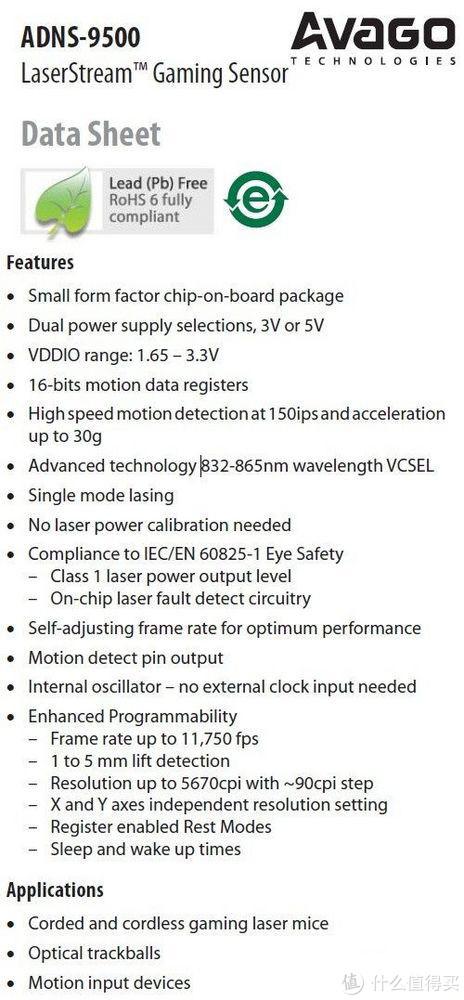 安华高的9500系列激光引擎英语说明看不懂...