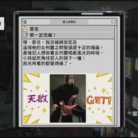 《如龙4》游戏使用总结(系列|剧情)