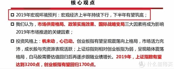 2019全年股票主题投资汇总(一)图少字多纯干货