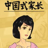 """重返游戏:《中国式家长》""""女儿版""""29日0点免费更新!"""