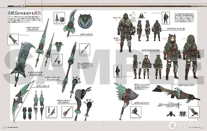 重返游戏:《怪物猎人世界》设定集发售,560页大容量