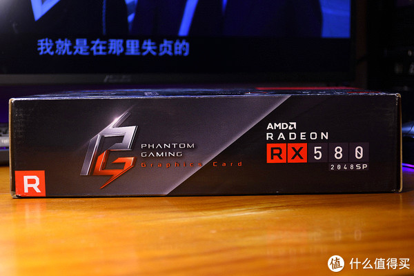 让DIY回归单纯——华擎 Phantom Gaming RX580 4GB 2048SP 开箱