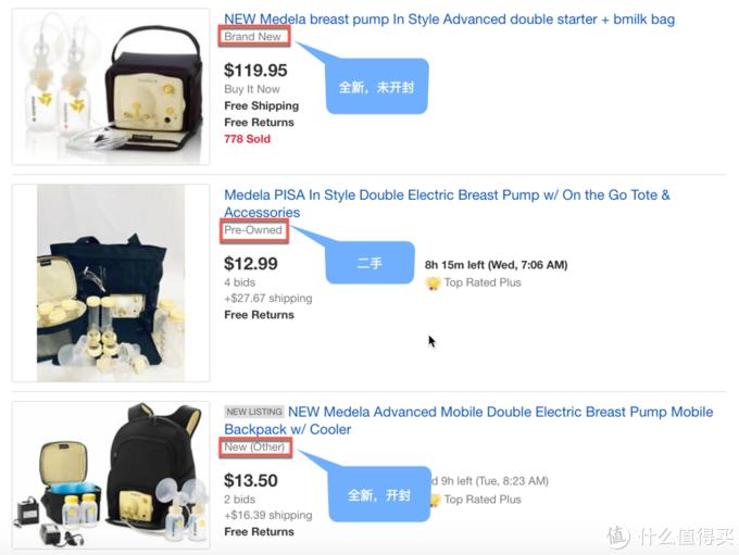 从eBay海淘全新美德乐致韵双边吸奶器