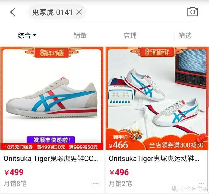 Onitsuka Tiger 鬼冢虎Corsair复古休闲鞋 向往昔的时光漫步