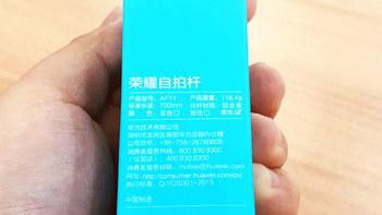 荣耀AF1自拍杆使用总结(材质 做工 品牌)