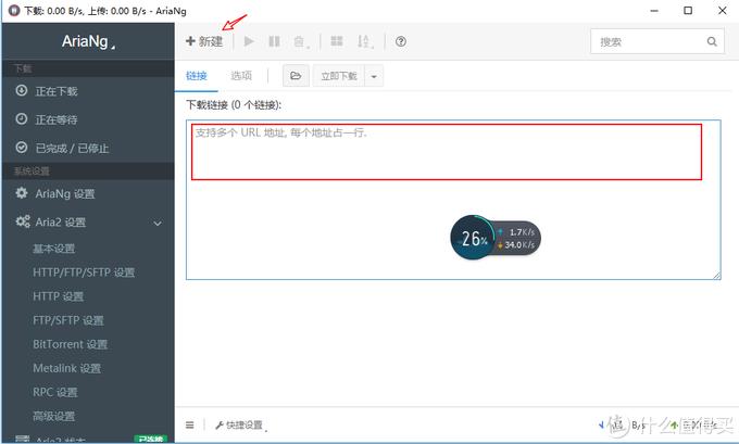 三大下载渠道大总结,总有一个没有被限制:ARIA2简介