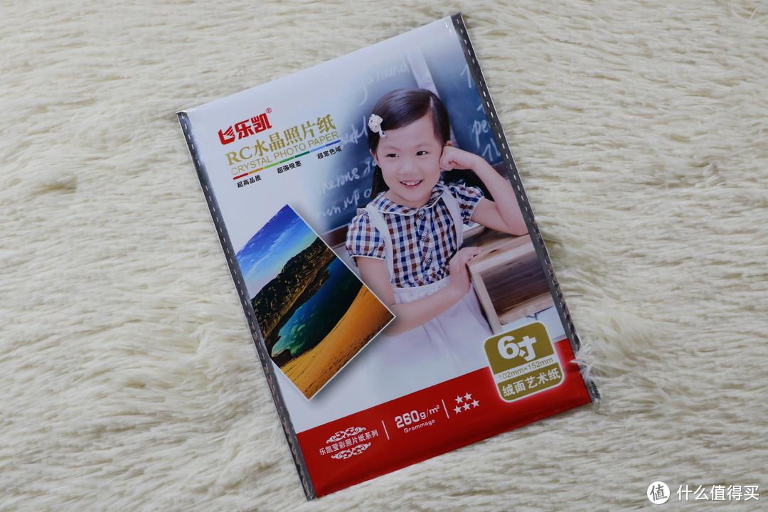每买1包,赠送1包6寸 RC水晶照片纸