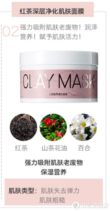 cosmetea火山泥红----韩国的雪花膏?